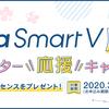 DynaSmart Vをお得に買えるキャンペーン
