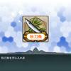 【艦これ】2017 秋刀魚イベント
