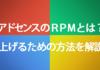 アドセンスのRPMの平均は?上げるために重要な7つのポイント