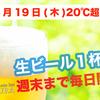 20℃を超えた日は生ビール1杯無料!本日4月19日(木)は20℃超え!!