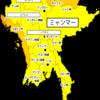 【危険情報】ミャンマーの危険情報【一部地域の危険レベル引き上げ】(更新)