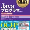 Oracle認定Javaプログラマ(OCJ-P) SE 6 1発合格