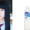 欅坂46を清涼飲料水にたとえてみた