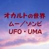 オカルト『ムーの世界』『ゾンビの世界』『UFO・UMAの世界』が面白い
