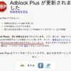日本語化された Google Chrome 版 Adblock Plus 1.3 リリース(の日本語訳)