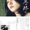 【映画】夏の終り 〜ひたすらにセンセーショナルな愛〜