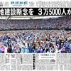 辺野古移設反対の沖縄県民大会、本当に3万5千人?