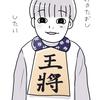 将棋の王將スタイ|型紙と作り方あり!11/17将棋の日記念!
