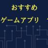 【2018年】絶対に面白い超おすすめ無料ゲームアプリ10選!