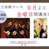 まだ間に合います!!9月開講〜津軽三味線グループレッスン♪