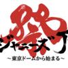 ジャニーズJr. 8・8祭り 〜東京ドームから始まる〜*セトリと出番