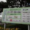 北海道ツーリング 2018 ⑩ おこっぺ〜帯広