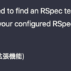 Visual Studio Code の Ruby Test Explorer 拡張機能 において A Ruby Test Explorer failed to find an RSpec test suite. というエラーが出た場合の対処法