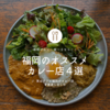 実は激アツ!!カレー激戦区福岡のおすすめ店4選!