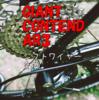 GIANT CONTEND AR3 スポーツデポでシフトワイヤー交換したら安かった!