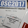 OSC 2017 Tokyo/Fall に行った