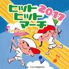 運動会CDの決定版!じゃぽキッズ運動会発売!