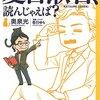 夏目漱石、読んじゃえば? / 奥泉光