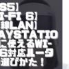 【PS5】【Wi-Fi 6】【無線LAN】PlayStation5に使えるWi-Fi 6対応ルーターの選びかた!【中継器】【スイッチングハブ】