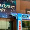 滝沢歌舞伎ZERO2021 新橋演舞場公演お疲れ様でした