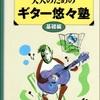大人のためのギター悠々塾 基礎編(初版)