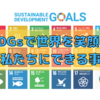 【SDGsの勉強結果第二弾】2021年1月12日 ~4:教育 / 5:平等 / 6:安全な水~