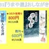 コミックマーケット95参加しま~す!