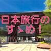 【日本旅行】新幹線とホテルのセットプランでお得な旅を!