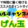 【げん玉】スキマ時間に賢く稼げるポイントサイト!
