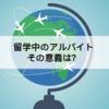 【要検討】留学中のアルバイトはコスパが悪い【考察】