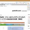 Firefox57(Quantum)にて拡張機能置き換えの悪戦苦闘めもですよ
