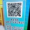デデンネ QRコード