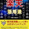 ブック・レビュー:楽天活用法:教えて&まとめ(Kindle Unlimited体験期間)