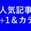 【人気記事Best11+1&カテゴリー】一覧