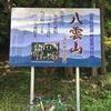 出雲国神仏霊場巡り その2 2016/08/20