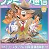 【1988年】【11月11日号】ファミコン通信 1988.11/11