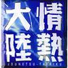 "情熱大陸「山口一郎」 ~SAKANAQUARIUM ""NF Records launch tour""~"