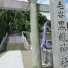 福井県のパワースポット毛谷黒龍神社。