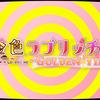 金色ラブリッチェ-GOLDEN TIME- 感想