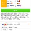 4月最後の宝くじ、ロト6!(4月30日 ロト6の結果)