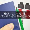 ほぼ日手帳weeks MEGA スニーカーにペンホルダーを付けよう。粘着シール式で簡単カスタマイズ!