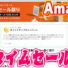 """【Amazon】""""タイムセール祭り""""がやって来る!1月30日~2月1日まで"""