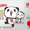 【楽天カード】利用可能枠を100万円から30万円に減枠しました!