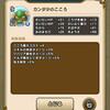 ドラクエウォークのこと(34)