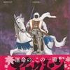 岩明均『雪の峠・剣の舞』こそ、戦国マニアが選ぶ最高の歴史マンガである
