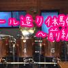 ビール造り体験記(前編)
