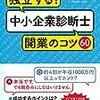 「中小企業診断士で独立できるのか?」を知りたくて読んだ本(2月11日更新)