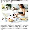 【桜 美月連載記事】ナッシュ知らないと恥をかく!やりがちな「食事のNGマナー」