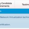 VCPを初めて取得、受験する際の流れ、条件について[VCP6-NV編]