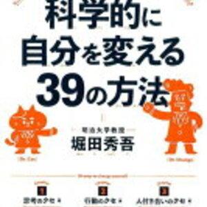 大丈夫、欠点は科学の力で変えられる!堀田秀吾 さん著書の「科学的に自分を変える39の方法」
